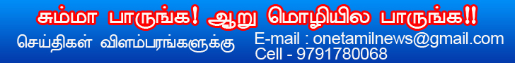 Onetamil News ad